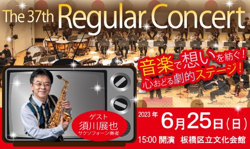 板橋区吹奏楽団 最新コンサート情報はコチラ!